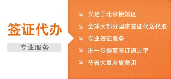 立足于北京使馆区,全球大部分国家签证代送代取,值得信赖的签证中介